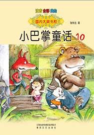 >小巴掌童话10
