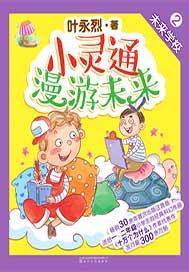 >小灵通漫游未来2:未来学校