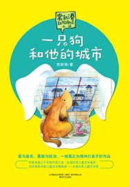 >常新港动物励志小说·一只狗和他的城市