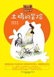 >常新港动物励志小说·土鸡的冒险