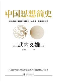 中國思想簡史