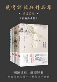 >熊逸说经典作品集(套装共4册)