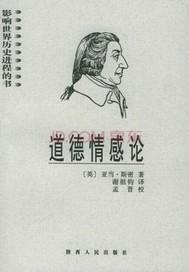 道德情感論中文珍藏版