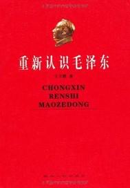 重新认识毛泽东