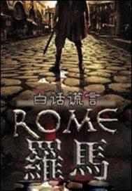 汉朝人在罗马