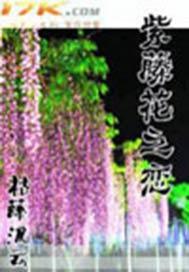 紫藤花之恋