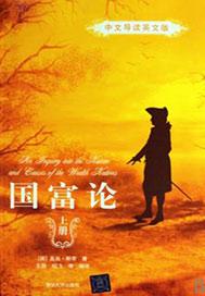 国富论中文珍藏版上