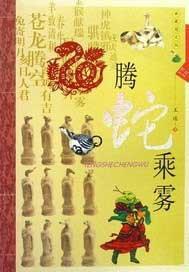 生肖文化--腾蛇乘雾