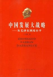 中国发展大战略:从毛泽东到邓小平