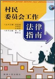 村民委员会工作法律指南
