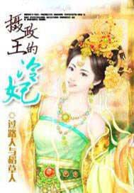 摄政王的冷妃2