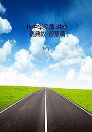 传中华美德 讲成语典故-智慧篇