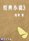 经典小说3
