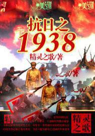 抗日之1938