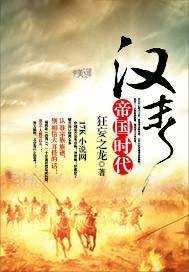 汉末帝国时代