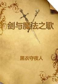 剑与魔法之歌