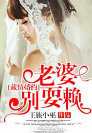 藏情婚姻:老婆别耍赖