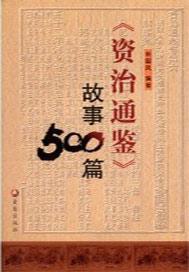 《资治通鉴》故事500篇