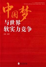 中国梦与世界软实力竞争