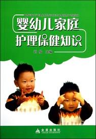 婴幼儿家庭护理保健知识