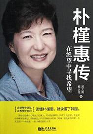 朴槿惠传,绝望中寻找希望