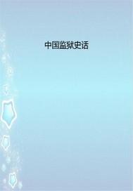 中国监狱史话