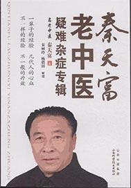 秦天富老中医疑难杂症专辑