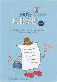 360行职业分析