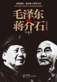 毛澤東與蔣介石