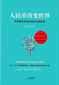 人民幣改變世界:中國國家金融戰略路線圖解讀