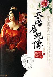 大唐后妃传:珍珠传奇(Ⅰ)