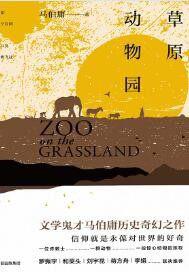 草原動物園