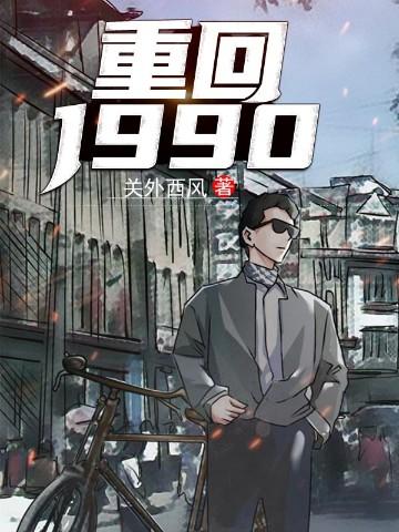 重返1988