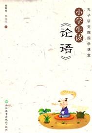 孔子研究院国学课堂:小学生读《论语》