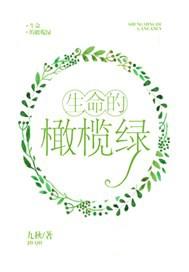 生命的橄榄绿