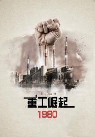 重工崛起1980