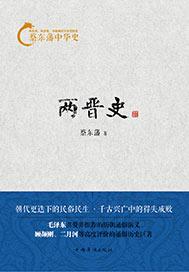 蔡東藩中華史:兩晉史