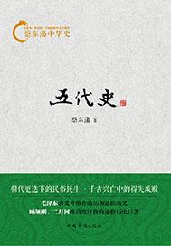 蔡東藩中華史:五代史