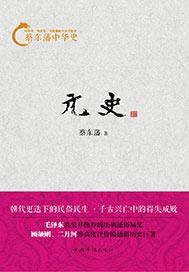 蔡東藩中華史:元史