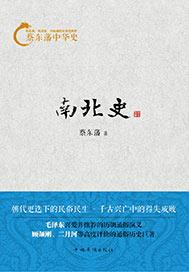蔡東藩中華史:南北史