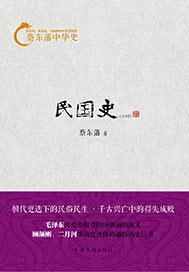 蔡東藩中華史:民國史(全2冊)