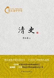 蔡東藩中華史:清史