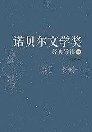 诺贝尔文学奖经典导读(全2册)
