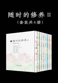 随时的修养:自然与诗系列(套装共8册)