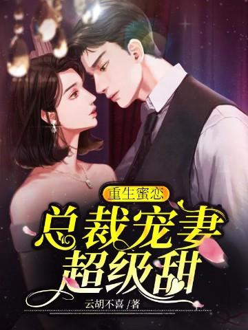 重生蜜恋:总裁宠妻超级甜