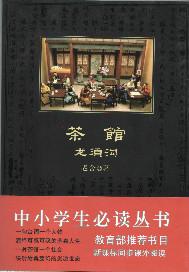 茶馆·龙须沟(中小学生必读丛书)