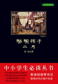 骆驼祥子·二马(中小学生必读丛书)