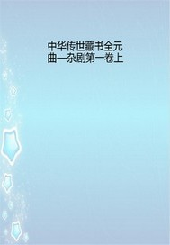 中华传世藏书全元曲—杂剧第一卷上