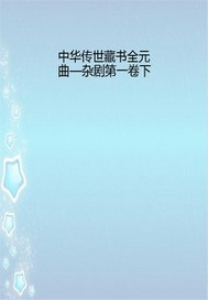 中华传世藏书全元曲—杂剧第一卷下