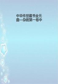 中华传世藏书全元曲—杂剧第一卷中